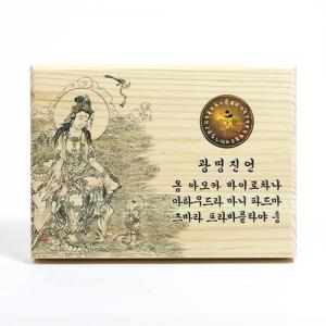 광명진언 나무 액자 - 불교용품/보시용품/불교액자