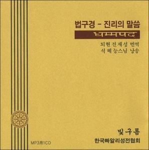 법구경 (진리의말씀) MP3 CD