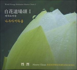 백화도량송 (1) 나무아미타불 CD