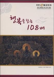 행복을찾는108배 2CD (CD,DVD)