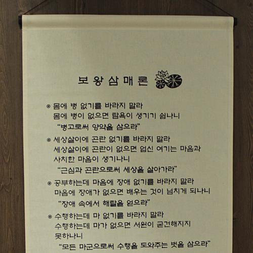 [고급족자] 보왕삼매론 (생지) / 불교용품,법보시용족자,기념품