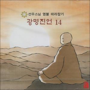 광명진언 (선우스님) - CD