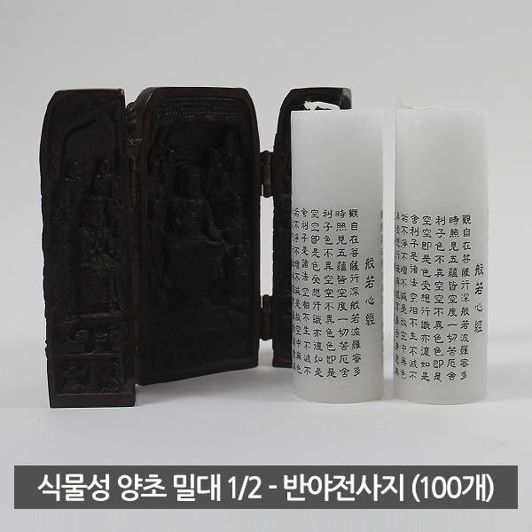 [삼환양초] 식물성 양초 밀대 1/2 - 반야전사지 (100개)