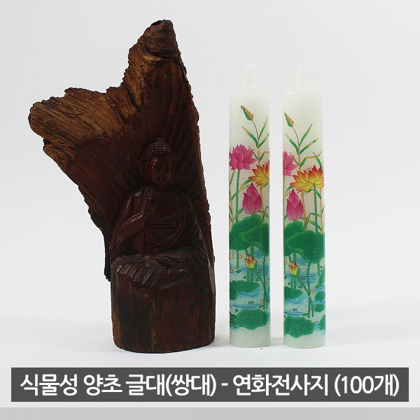 [삼환양초] 식물성 양초 글대(쌍대) - 연화전사지 (100개)